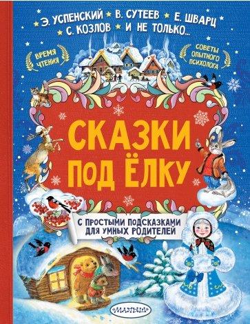 Сказки под елку, Козлов Сергей Григорьевич