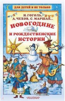 Купить Новогодние и рождественские истории, АСТ, Сказки и истории для малышей