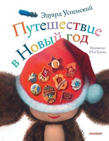 Весёлый Новый год, Успенский Эдуард Николаевич