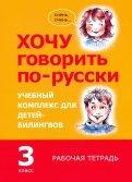 Хочу говорить по-русски. 3 класс. Рабочая тетрадь