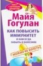 Гогулан Майя Федоровна Популярная и нетрадиционная медицина. Как повысить иммунитет и навсегда забыть о болезнях дешевые авиабилеты из лаппеенранты