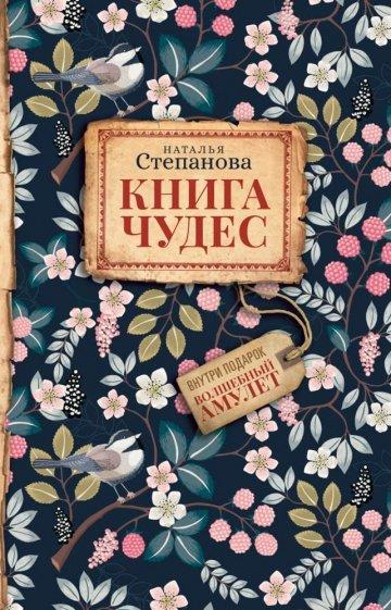 Книга чудес, Степанова Наталья Ивановна