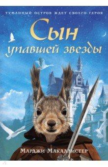 Купить Сын упавшей звезды, Рипол-Классик, Современные сказки зарубежных писателей