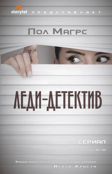 Леди-детектив, Магрс Пол