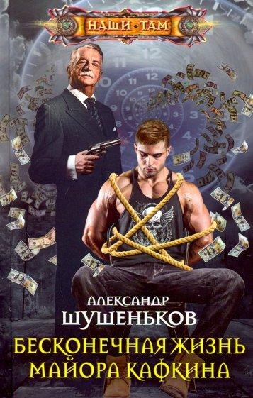 Бесконечная жизнь майора Кафкина