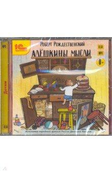 Купить Алешкины мысли (CDmp3), 1С, Аудиоспектакли для детей