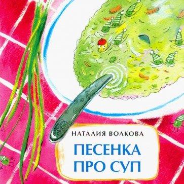Песенка про суп, Волкова Наталия
