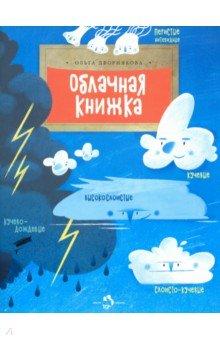 Облачная книжка