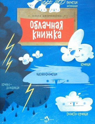 Облачная книжка, Дворнякова Ольга