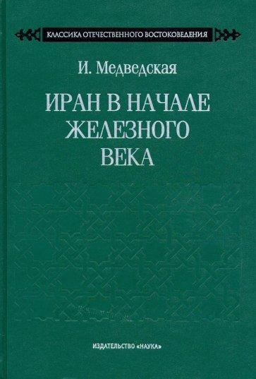 Иран в начале железного века, Медведская И. Н.