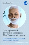 Свет, пролитый на учение Бхагавана Шри Раманы Махарши. Суть духовной практики