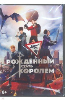 Рожденный стать королем + артбук (DVD)