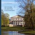 Юсуповы, их дворцы и коллекции