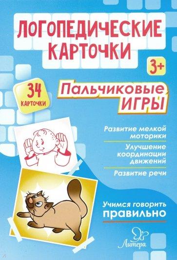 Логопедические карточки. Пальчиковые игры (34 шт.), Крупенчук Ольга Игоревна