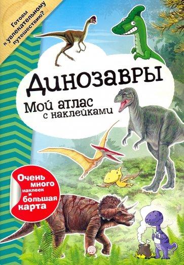 Мой атлас с наклейками. Динозавры