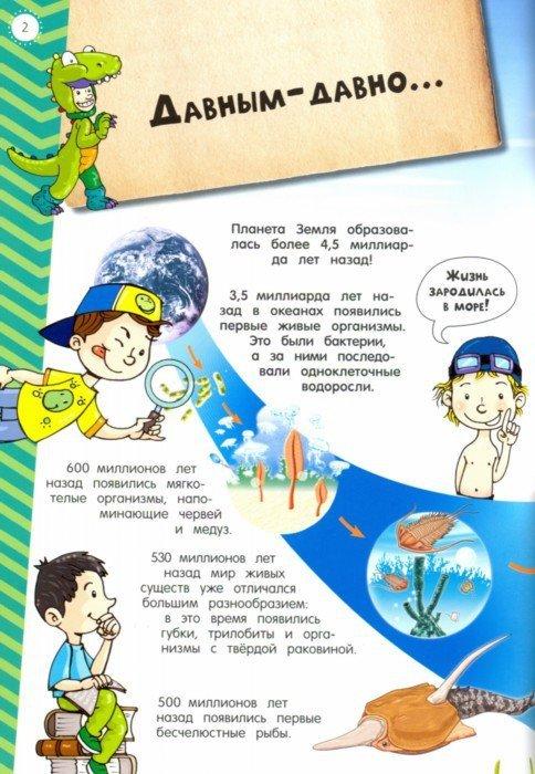 Иллюстрация 1 из 6 для Мой атлас с наклейками. Динозавры | Лабиринт - книги. Источник: Лабиринт