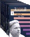 Малое собрание сочинений. В 6-ти томах
