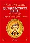 Да здравствует папа! Опера-фарс в 2-х актах на либретто композитора по комедиям А. Сографи. Ноты