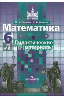 Решебник по математике потапов для 6 класса