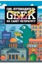 Обложка Geek Trip путеводитель по Санкт-Петербургу