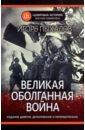 Великая оболганная война, Пыхалов Игорь Васильевич