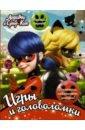 Обложка Леди Баг и Супер-Кот. Игры и головоломки (с наклейками)