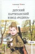 Детский партизанский взвод