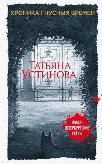 Хроника гнусных времен, Устинова Татьяна Витальевна