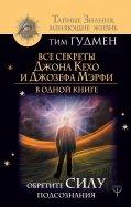 Все секреты Джона Кехо и Джозефа Мэрфи в одной книге