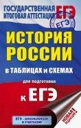ЕГЭ История России. 10-11 класс. В таблицах и схемах