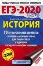 Обложка ЕГЭ-20 История [10 трен.вар.экз.раб.]