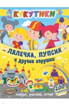 Купить Кукутики. Лялечка, пупсик и другие игрушки, АСТ, Знакомство с миром вокруг нас