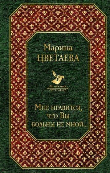 Мне нравится, что Вы больны не мной..., Цветаева Марина Ивановна