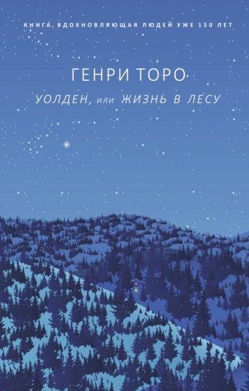 Уолден, или Жизнь в лесу, Торо Генри
