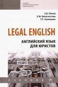 Legal English. Английский язык для юристов. Учебник