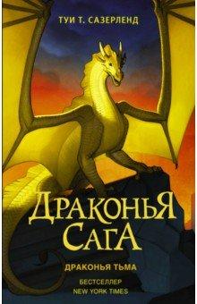 Купить Драконья сага. Драконья тьма, АСТ, Мистика. Фантастика. Фэнтези