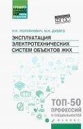 Эксплуатация электротехнических систем объектов ЖКХ. Учебное пособие