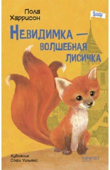 Невидимка - волшебная лисичка