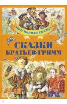 Купить Сказки братьев Гримм, Харвест, Классические сказки зарубежных писателей