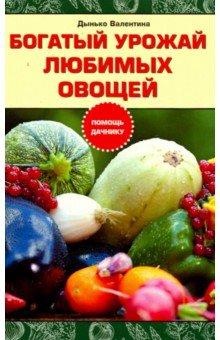Книга Богатый урожай любимых овощей. Дынько Валентина Антоновна
