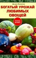Богатый урожай любимых овощей