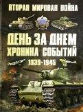 Вторая мировая война 1939-1945. День за днем. Хроника событий