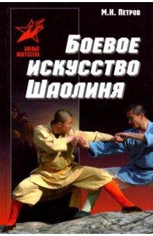 Боевое искусство Шаолиня: история, теория и практика