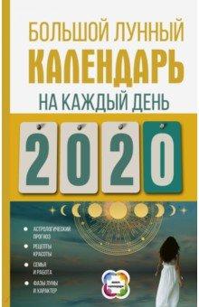 Книга Большой лунный календарь на каждый день 2020 года. Виноградова Наталья