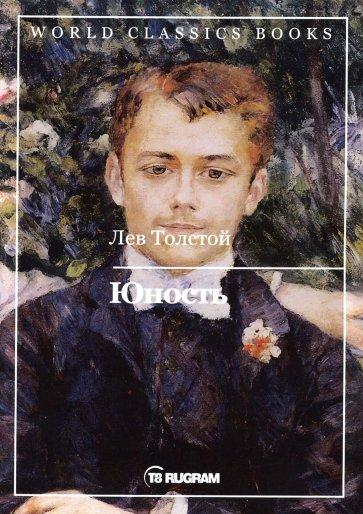 Юность, Толстой Лев Николаевич