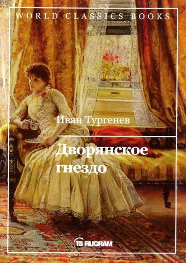 Дворянское гнездо, Тургенев Иван Сергеевич