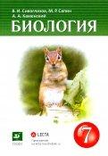 Биология. Многообразие живых организмов. 7 класс. Учебник-навигатор.