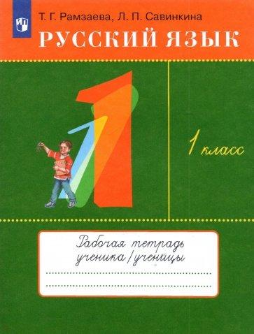 Русский язык. 1 класс. Рабочая тетрадь, Рамзаева Тамара Григорьевна