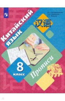 Китайский язык. Второй иностранный язык. 8 класс. Прописи