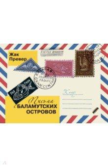 Письма с Баламутских островов